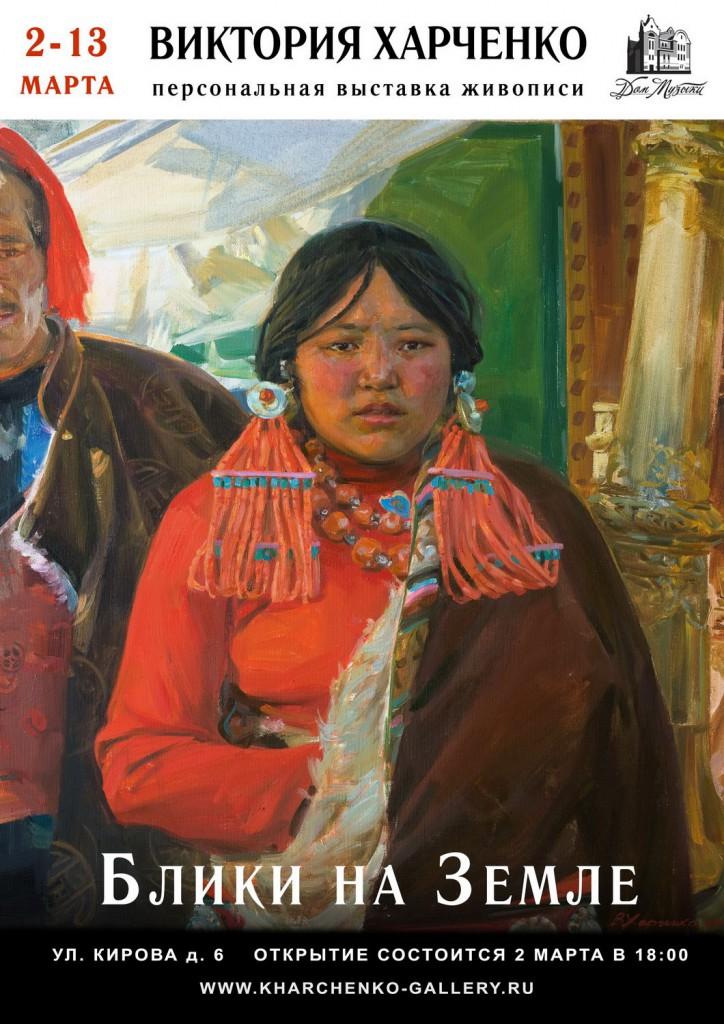 Exhibition of Victoria Kharchenko