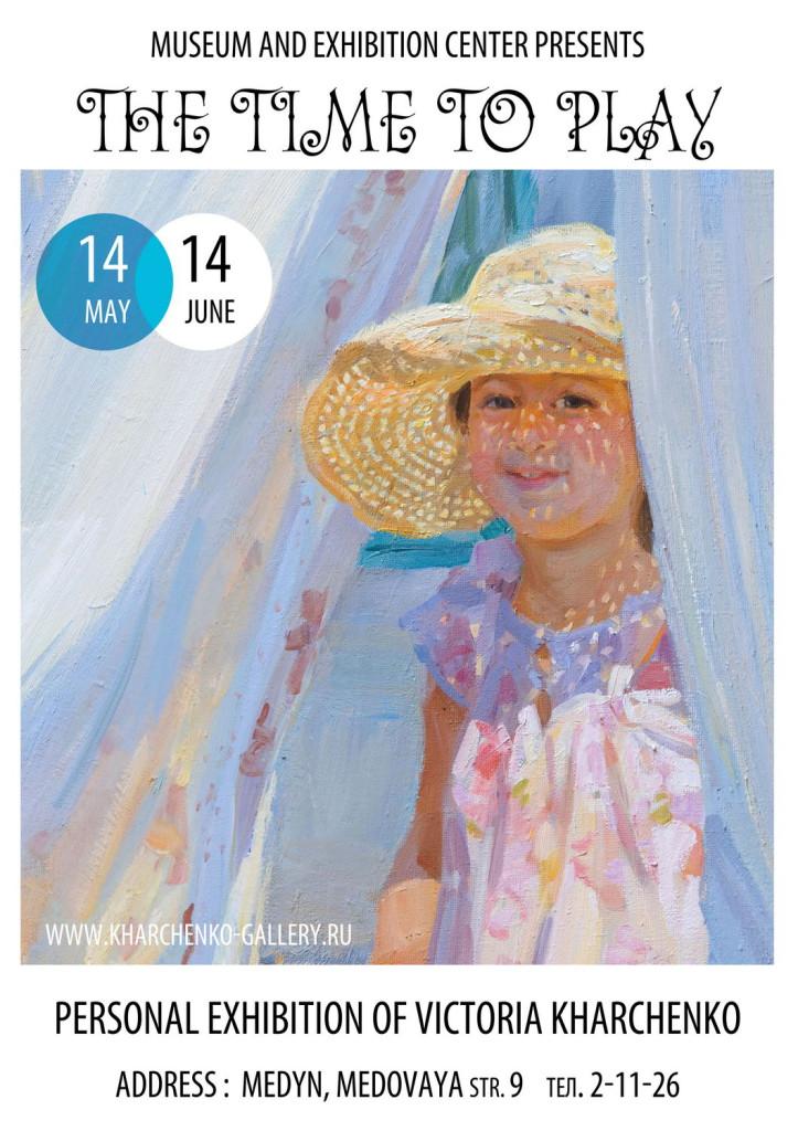 Exhibition Victoria Kharchenko-2016-2