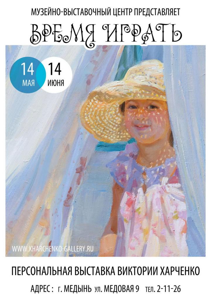 Victoria-Kharchenko-exhibition-2016